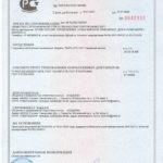 Сертификат на БАРС 2021-2024